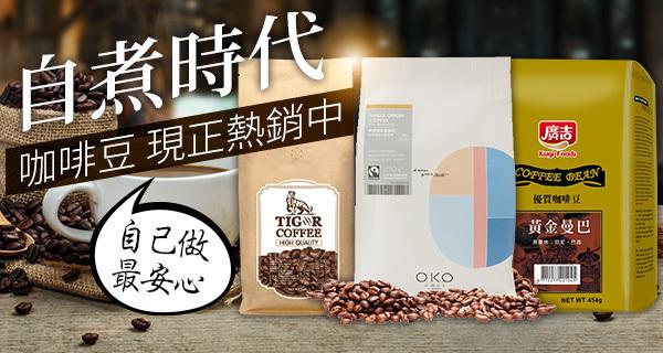 咖啡豆TOP推薦