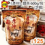 《彥仲》麵茶 600g/包芝麻