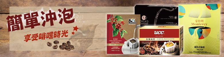 濾掛咖啡↘$89up