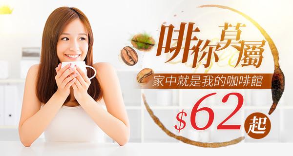 咖啡大賞↘$62up