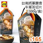 台南將軍農會牛蒡茶切片 (300g/盒)