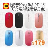 《宏晉 Hong Jin》 HJ115 可充電超靜音無線滑鼠