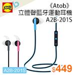 《Atob》立體聲藍牙運動耳機 A2B-201S黑色