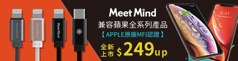 蘋果MFI認證傳輸線