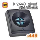 《DigiMax》 藍眼睛滅菌除塵螨機 (80x85x30mm)