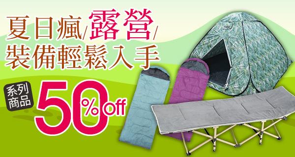 夏日瘋露營▼50% off