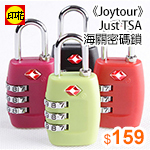 《Joytour》Just TSA 海關密碼鎖 335 顏色隨機63X30X15mm