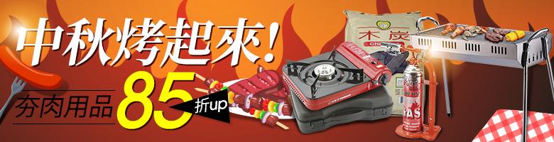 中秋烤肉85折up