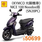 《KYMCO 光陽機車》NICE 100 Noodoe版(SN20PC) 六期環保 2018全新領牌車典雅紫