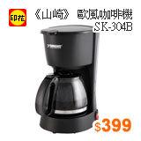 《山崎》 歐風咖啡機SK-304B