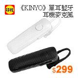 《KINYO》 單耳藍牙耳機麥克風BTE3621 (顏色隨機)