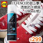 《T-FENCE防御工事》透氣防水噴霧-280ml/瓶黑