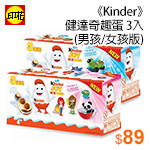 《Kinder》健達奇趣蛋男孩版60g(3入)/盒