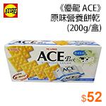 《優龍 ACE》原味營養餅乾200g/盒