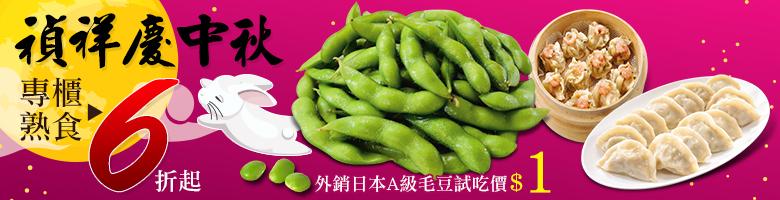 慶中秋毛豆1元