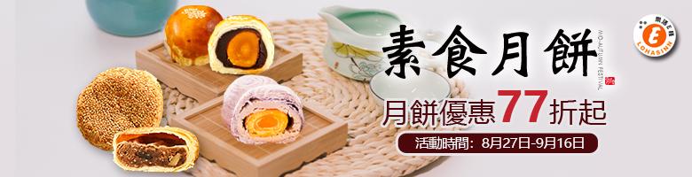 素食月餅預購77折