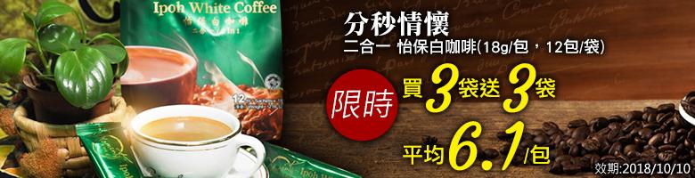 白咖啡平均6.1/包