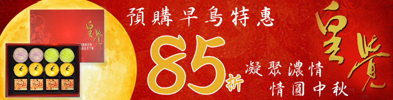皇覺 預購早鳥特惠85折