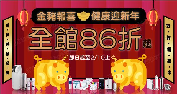 ★淨水器↘迎新春86折