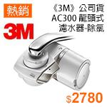 《3M》3M 公司貨 AC300 龍頭式濾水器 超級熱賣【除氯】