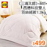 《三浦太郎》MIT★西德科技雙人羽絲絨被1.3kgB0801