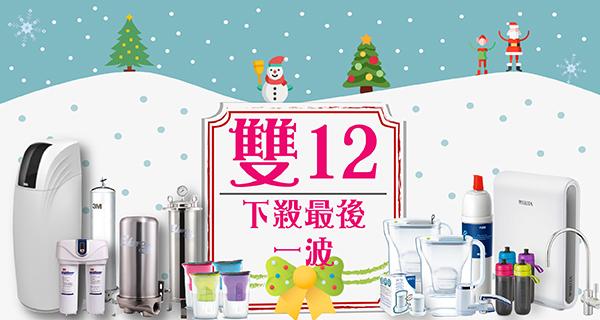 ★淨水器↘歡慶雙12