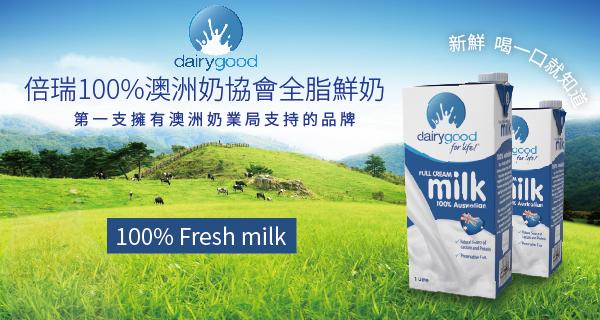 倍瑞100%全脂鮮奶